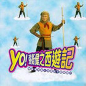 YO!张卫健之西游记(粤EP)