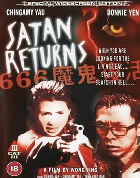 666魔鬼复活