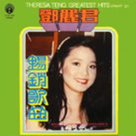 邓丽君畅销歌曲 第三集