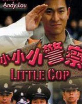 小小小警察