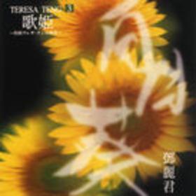 歌姫~特选テレサ·テンの世界~ Disc.3