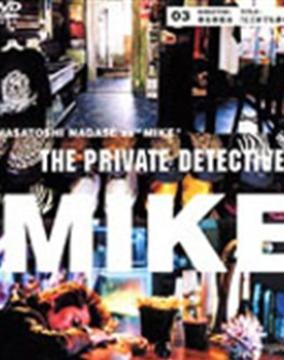 私家侦探 滨MIKE 第三话:前往任何遥远的地方