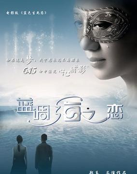 蓝调海之恋