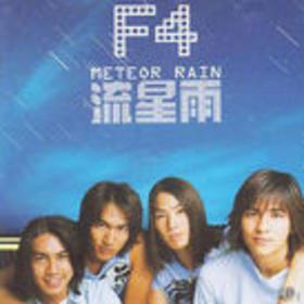 流星雨Meteor Rain