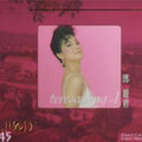 LPCD45 邓丽君 Vol.1