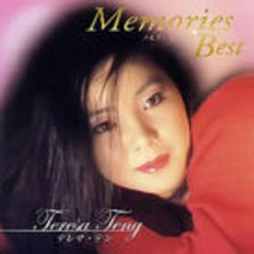 ~永远の歌姫~.1.Memories Best