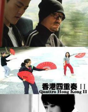 香港四重奏2