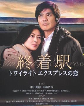 终点站-曙光号特快之恋