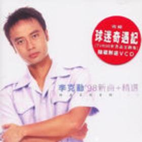'98新曲+精选 CD+VCD