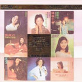 岛国之情歌全集(8CD)