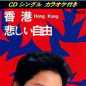 香港 悲しい自由