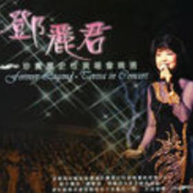 珍贵历史性演唱会精选(2CD)