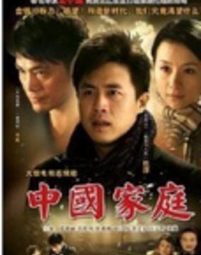 《中国家庭第一部》