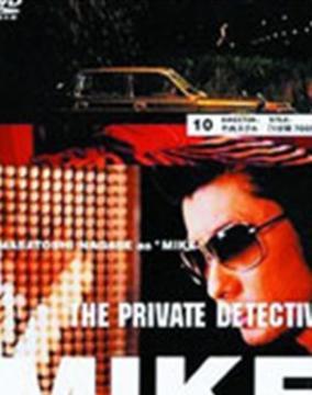 私家侦探 滨MIKE 第十话:1分钟700元