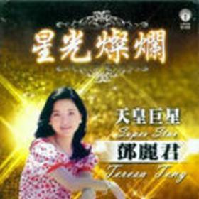 星光璀璨 天皇巨星邓丽君(5CD)
