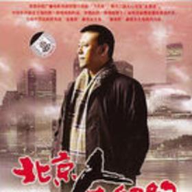 电视连续剧《北京人在纽约》原创音乐