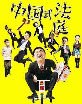中国式法庭