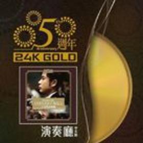 演奏厅5周年 24K GOLD