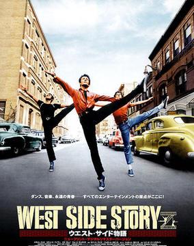 西区故事/点击西区