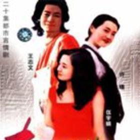 电视连续剧《东边日出西边雨》原创音乐