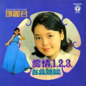 爱情123 台北姑娘