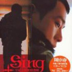 Sing十年纪念新歌精选辑
