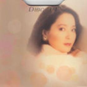 君之千言万语 Disc 34