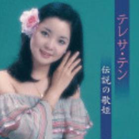 传说の歌姬 3