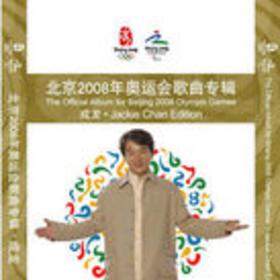 2008奥运专辑