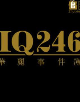 IQ246~华丽的事件簿~