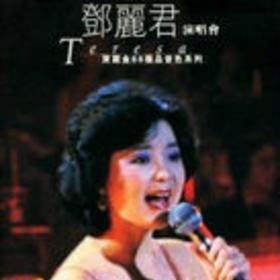 宝丽金88极品音色系列 邓丽君演唱会