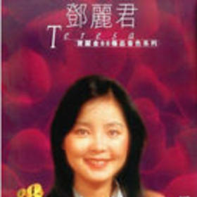 宝丽金88极品音色系列 邓丽君