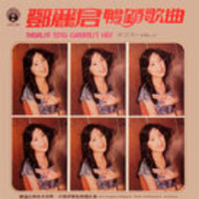 邓丽君畅销歌曲第四集