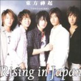 Rising in Japan (日精选一辑)