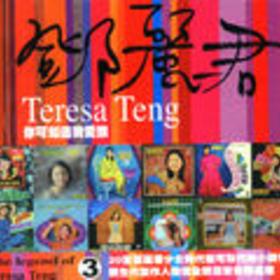 The Legend of Teresa Teng 3