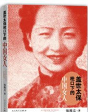 盖世太保枪口下的中国女人