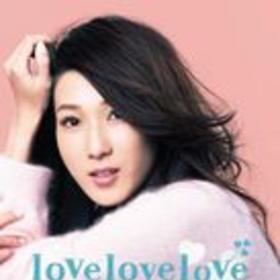 lovelovelove(最幸福特别版)