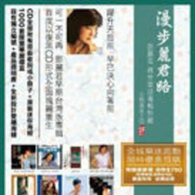 漫步丽君路(16CD)