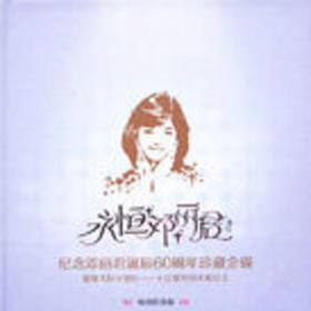 永恒邓丽君 畅销歌曲篇(5CD)