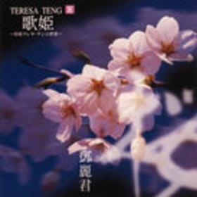 歌姫~特选テレサ·テンの世界~ Disc.8