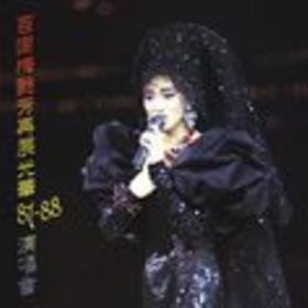 百变梅艳芳再展光华87-88演唱会