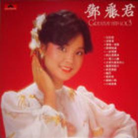Teresa Teng Greatest Hits Vol.3