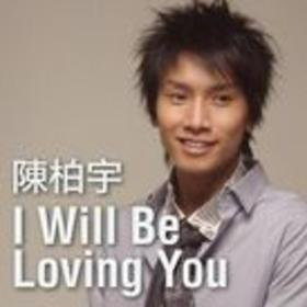 I Will Be Loving You