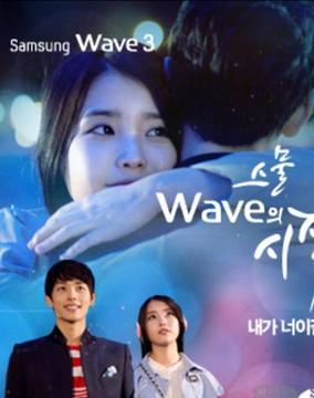 20岁,wave的开始(三星广告互动短剧)
