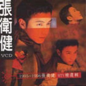 1995-1998张卫健MTV精选辑