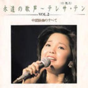 永远の歌声Vol.2~中国曲のすべて~