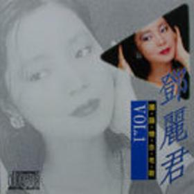 国语怀念老歌 Vol.1