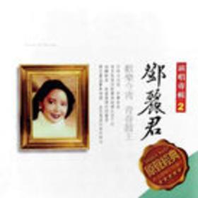 邓丽君演唱专辑 2(5CD)