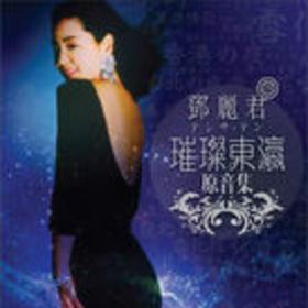 璀璨东瀛原音集(5CD)