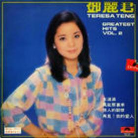 Teresa Teng Greatest Hits Vol.2
